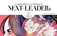 nextleader02news
