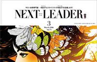nextleader03news