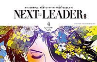 nextleader04news