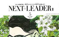 nextleader05news