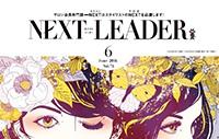 nextleader06news